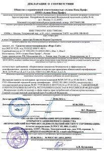 deklaracija_2014