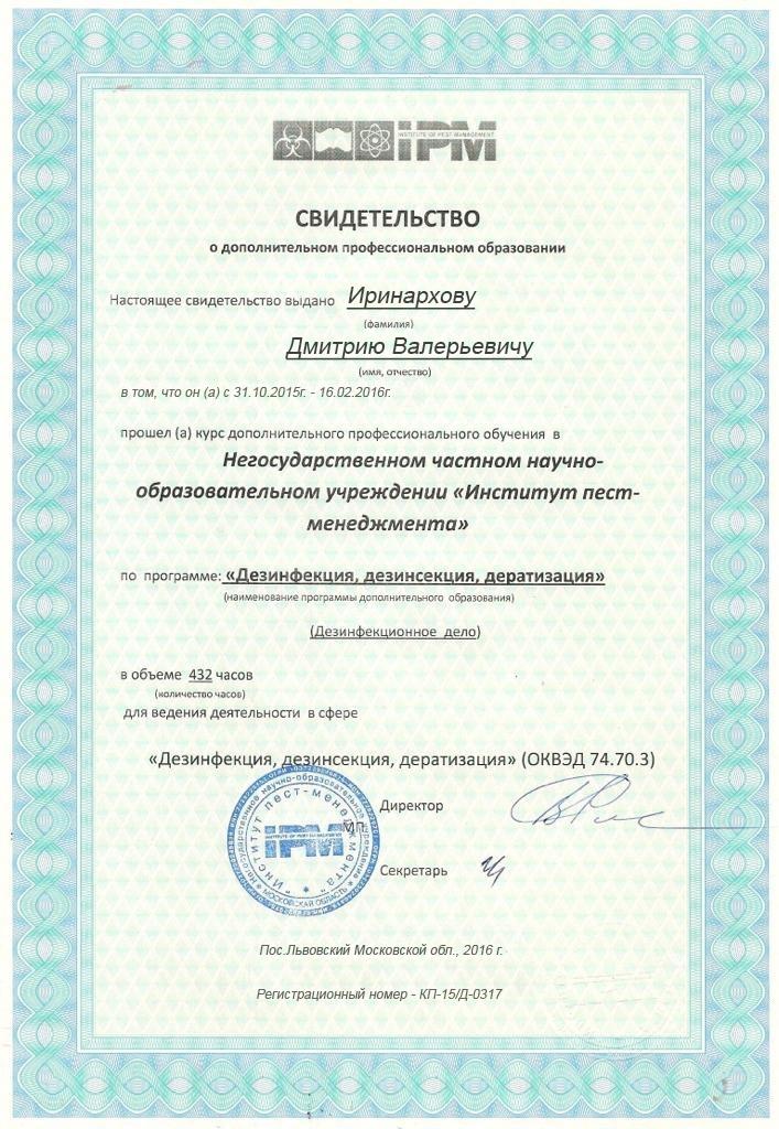 Свидетельство об профессиональном образовании Иринархов Д.В.