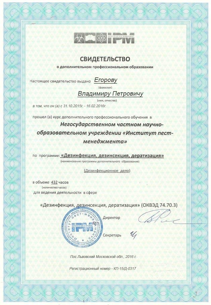 Свидетельство об профессиональном образовании Егоров В.П.
